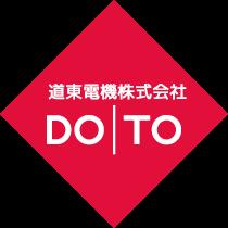 道東電機株式会社採用サイト