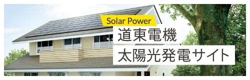 道東電機太陽光発電サイト
