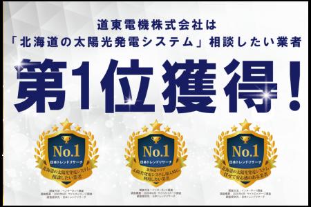 「北海道の太陽光発電システム 相談したい業者」など3項目で第1位を獲得しました!