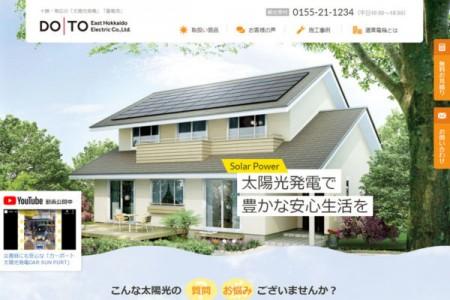 道東電機の太陽光発電ウェブサイトを公開しました!